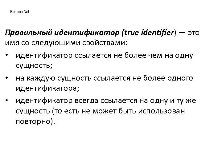 Вопрос № 1 Правильный идентификатор (true identifier) — это имя со следующими свойствами: •