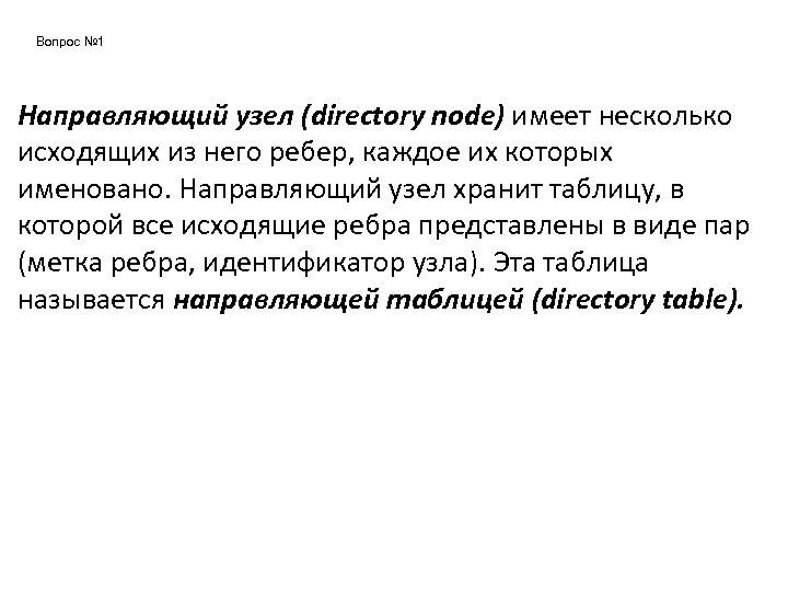 Вопрос № 1 Направляющий узел (directory node) имеет несколько исходящих из него ребер, каждое