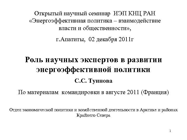 Открытый научный семинар ИЭП КНЦ РАН «Энергоэффективная политика – взаимодействие власти и общественности» ,