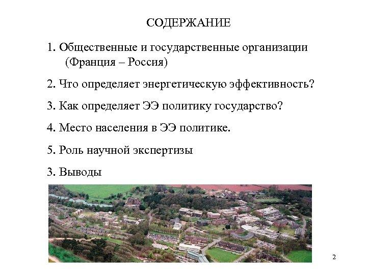 СОДЕРЖАНИЕ 1. Общественные и государственные организации (Франция – Россия) 2. Что определяет энергетическую эффективность?