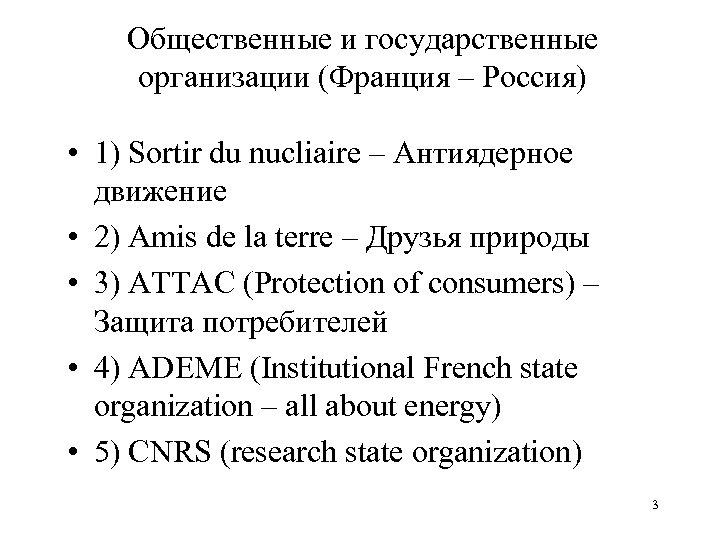 Общественные и государственные организации (Франция – Россия) • 1) Sortir du nucliaire – Антиядерное