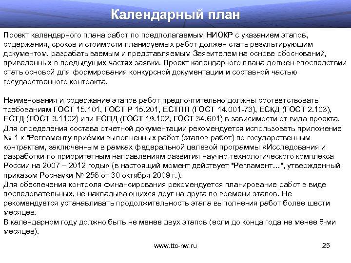 Календарный план Проект календарного плана работ по предполагаемым НИОКР с указанием этапов, содержания, сроков