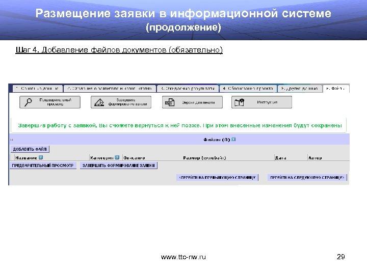 Размещение заявки в информационной системе (продолжение) Шаг 4. Добавление файлов документов (обязательно) www. ttc-nw.
