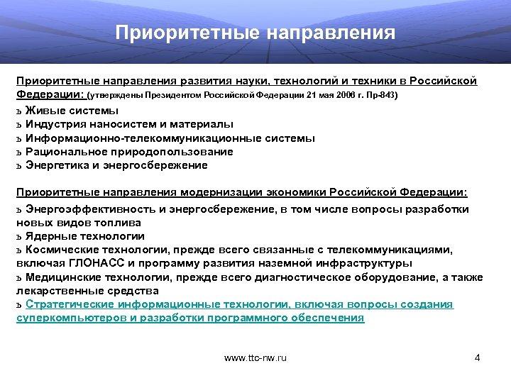 Приоритетные направления развития науки, технологий и техники в Российской Федерации: (утверждены Президентом Poccийской Федерации