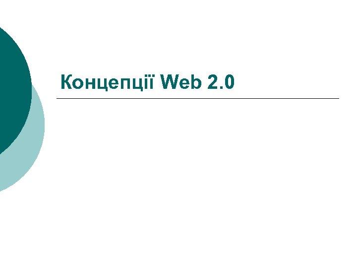 Концепції Web 2. 0
