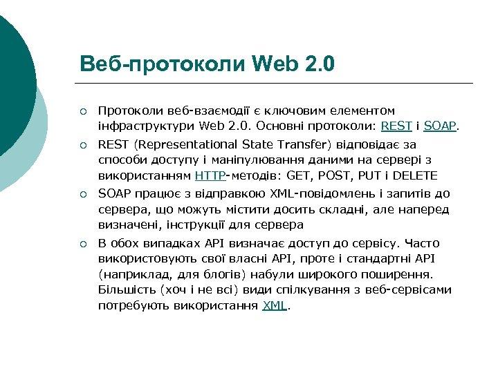 Веб-протоколи Web 2. 0 ¡ Протоколи веб-взаємодії є ключовим елементом інфраструктури Web 2. 0.