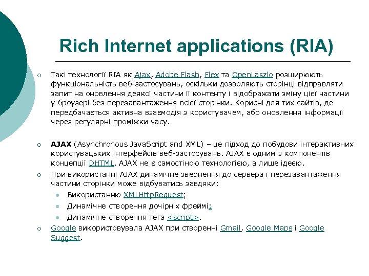 Rich Internet applications (RIA) ¡ Такі технології RIA як Ajax, Adobe Flash, Flex та