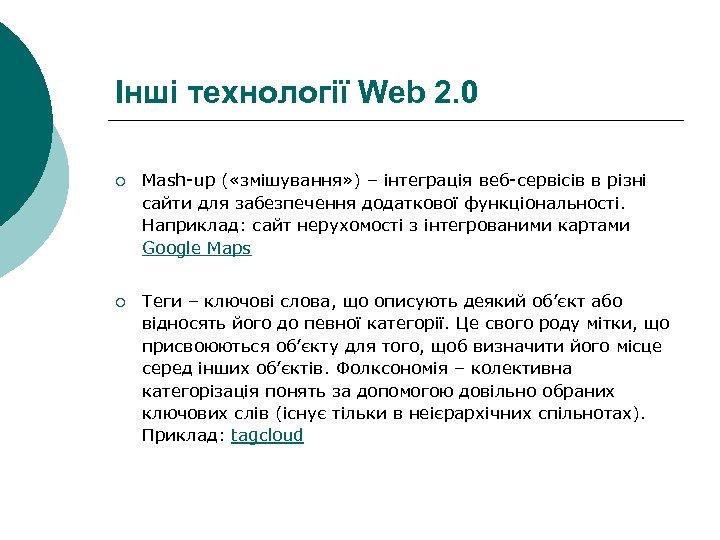 Інші технології Web 2. 0 ¡ Mash-up ( «змішування» ) – інтеграція веб-сервісів в