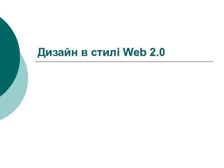 Дизайн в стилі Web 2. 0