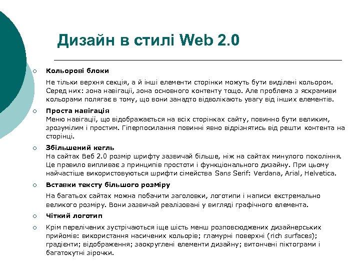 Дизайн в стилі Web 2. 0 ¡ Кольорові блоки Не тільки верхня секція, а