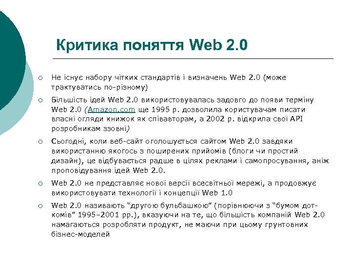 Критика поняття Web 2. 0 ¡ Не існує набору чітких стандартів і визначень Web