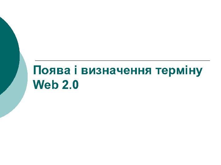 Поява і визначення терміну Web 2. 0