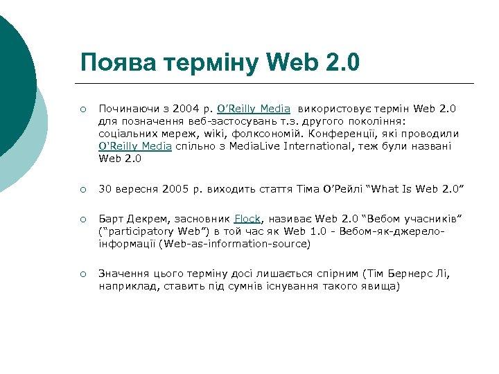 Поява терміну Web 2. 0 ¡ Починаючи з 2004 р. O'Reilly Media використовує термін