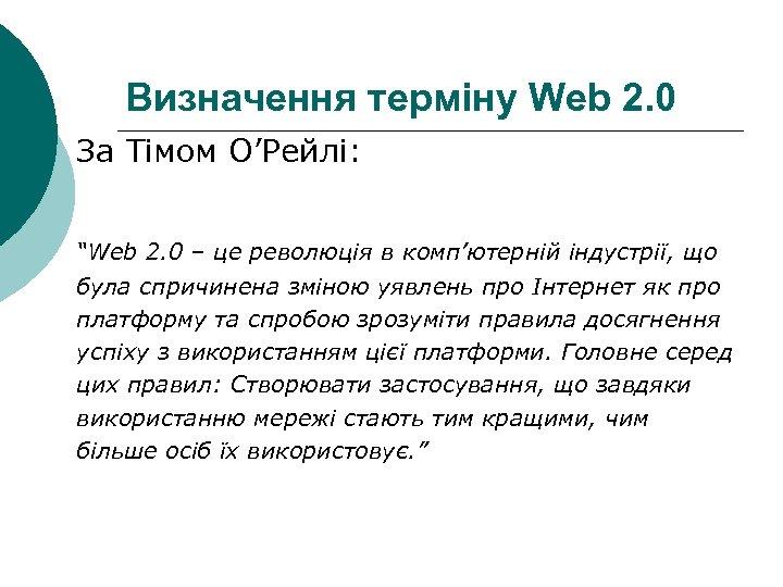 """Визначення терміну Web 2. 0 За Тімом О'Рейлі: """"Web 2. 0 – це революція"""