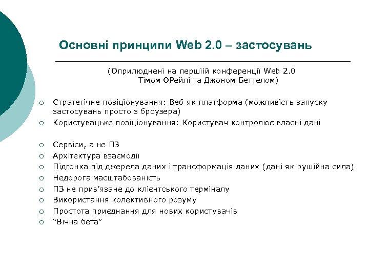 Основні принципи Web 2. 0 – застосувань (Оприлюднені на першіій конференції Web 2. 0