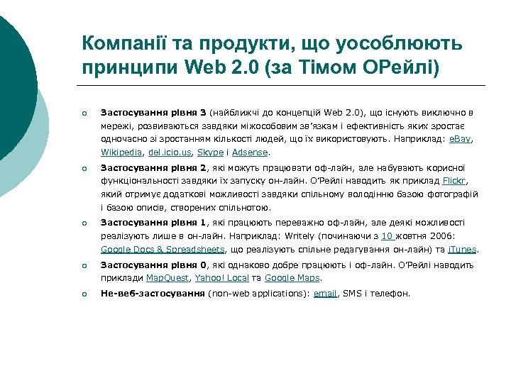 Компанії та продукти, що уособлюють принципи Web 2. 0 (за Тімом ОРейлі) ¡ Застосування