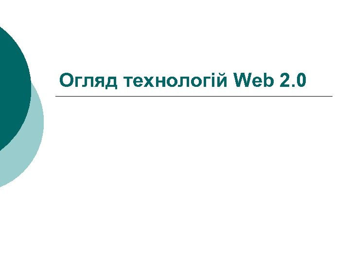 Огляд технологій Web 2. 0