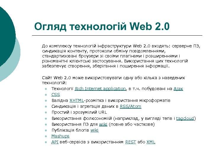 Огляд технологій Web 2. 0 До комплексу технологій інфраструктури Web 2. 0 входять: серверне
