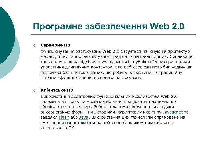 Програмне забезпечення Web 2. 0 ¡ Серверне ПЗ Функціонування застосувань Web 2. 0 базується