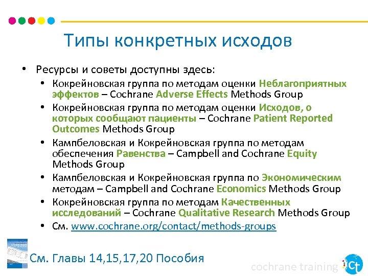 Типы конкретных исходов • Ресурсы и советы доступны здесь: • Кокрейновская группа по методам