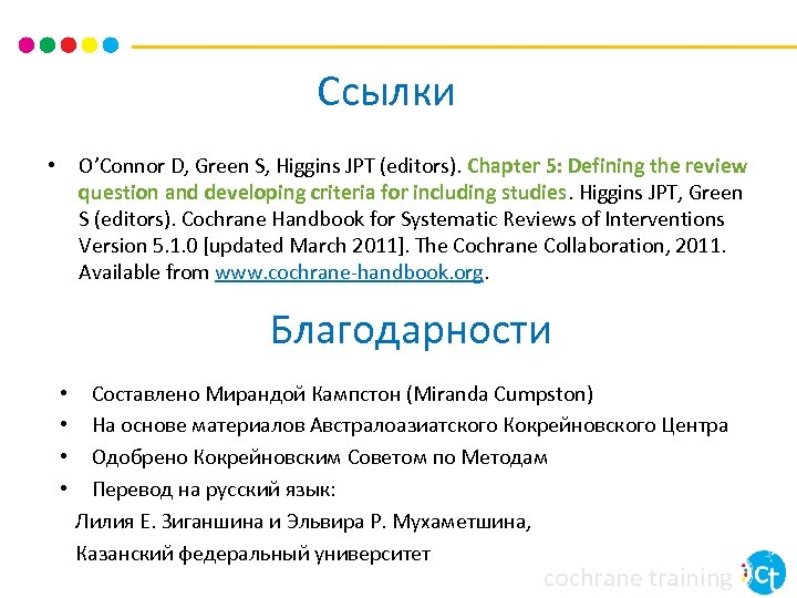 Ссылки O'Connor D, Green S, Higgins JPT (editors). Chapter 5: Defining the review question
