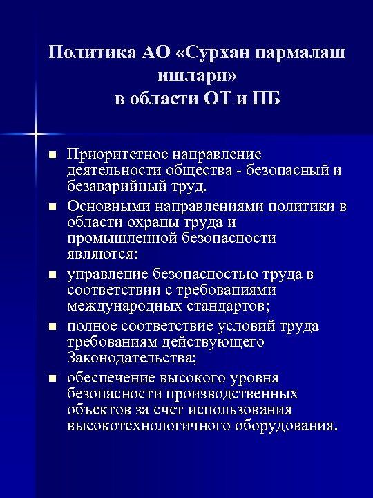 Политика АО «Сурхан пармалаш ишлари» в области ОТ и ПБ n n n Приоритетное