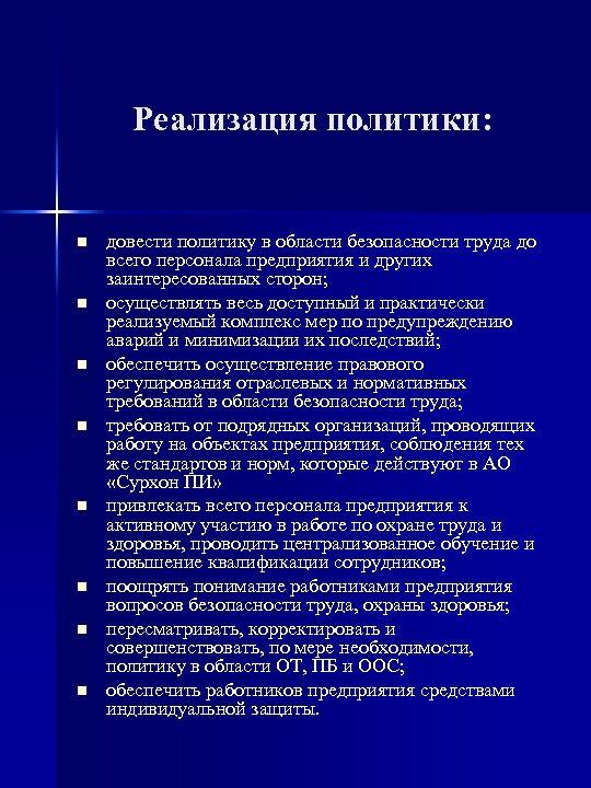 Реализация политики: n n n n довести политику в области безопасности труда до всего