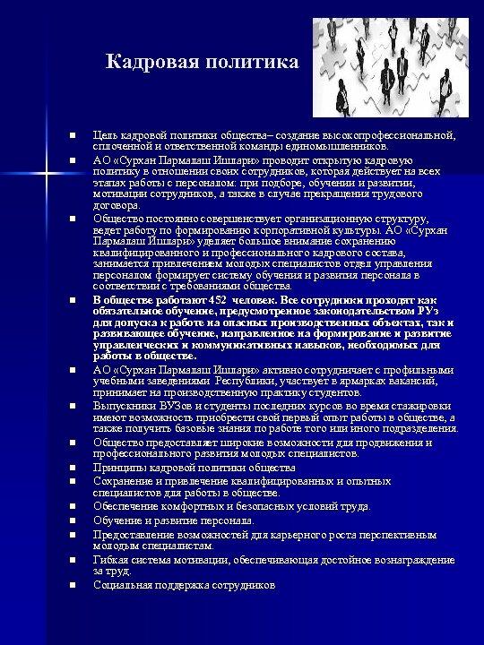 Кадровая политика n n n n Цель кадровой политики общества– создание высокопрофессиональной, сплоченной и