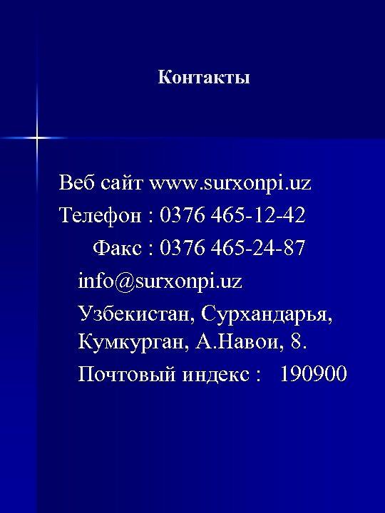Контакты Веб сайт www. surxonpi. uz Телефон : 0376 465 -12 -42 Факс :