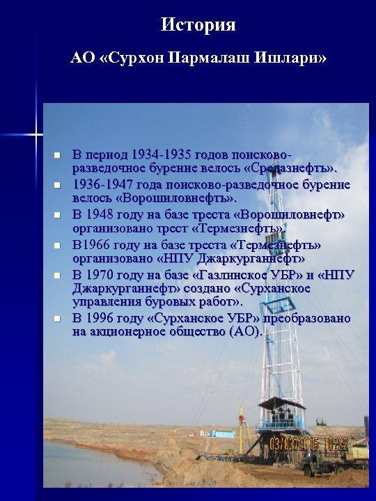 История АО «Сурхон Пармалаш Ишлари» n n n В период 1934 -1935 годов поисковоразведочное