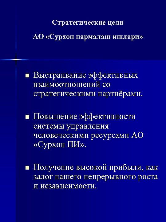 Стратегические цели АО «Сурхон пармалаш ишлари» n Выстраивание эффективных взаимоотношений со стратегическими партнёрами. n