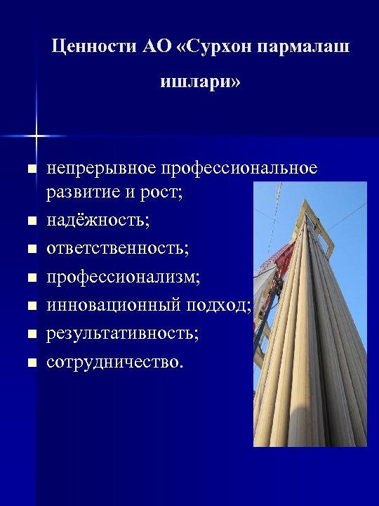 Ценности АО «Сурхон пармалаш ишлари» n n n n непрерывное профессиональное развитие и рост;