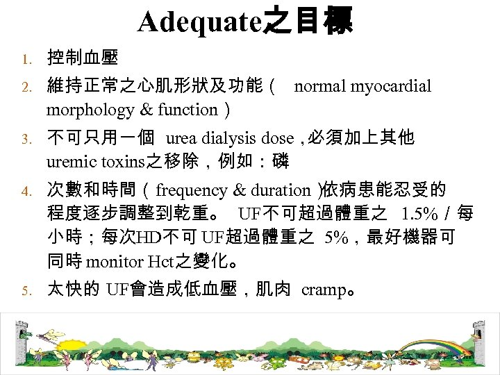 Adequate之目標 1. 控制血壓 2. 維持正常之心肌形狀及功能( normal myocardial morphology & function) 3. 不可只用一個 urea dialysis