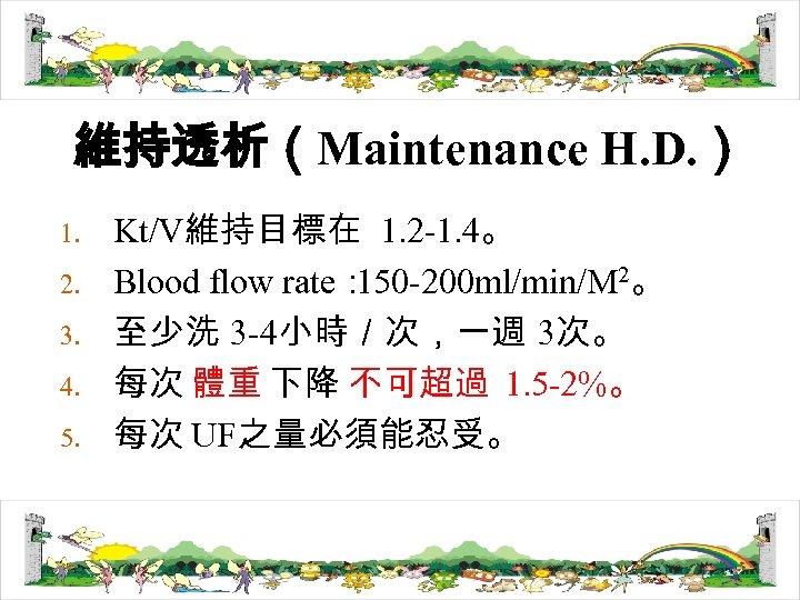 維持透析(Maintenance H. D. ) 1. 2. 3. 4. 5. Kt/V維持目標在 1. 2 -1. 4。