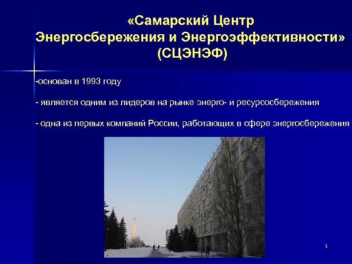 «Самарский Центр Энергосбережения и Энергоэффективности» (СЦЭНЭФ) -основан в 1993 году - является одним