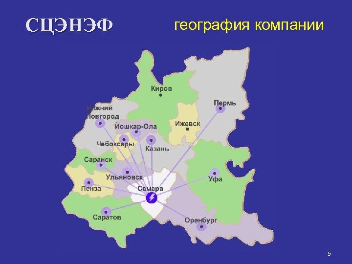 СЦЭНЭФ география компании 5