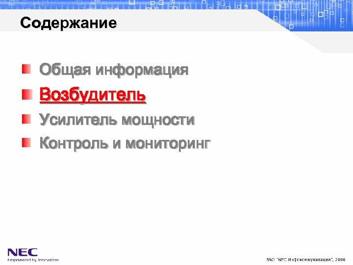 Содержание Общая информация Возбудитель Усилитель мощности Контроль и мониторинг