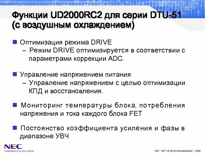 Функции UD 2000 RC 2 для серии DTU-51 (с воздушным охлаждением) n Оптимизация режима