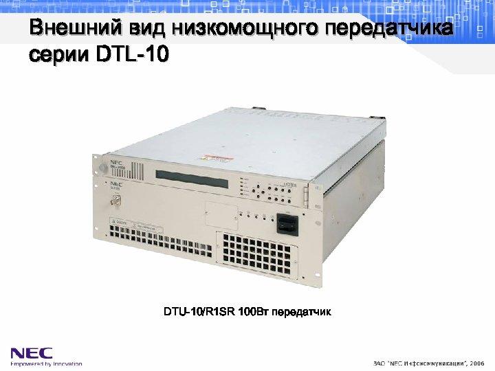 Внешний вид низкомощного передатчика серии DTL-10 DTU-10/R 1 SR 100 Вт передатчик