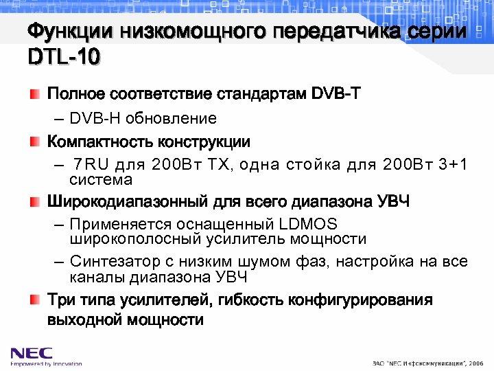 Функции низкомощного передатчика серии DTL-10 Полное соответствие стандартам DVB-T – DVB-H обновление Компактность конструкции