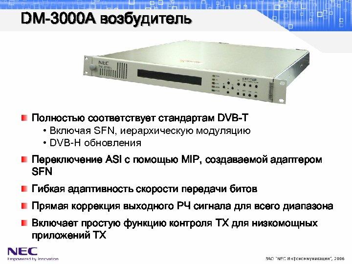 DM-3000 A возбудитель Полностью соответствует стандартам DVB-T • Включая SFN, иерархическую модуляцию • DVB-H