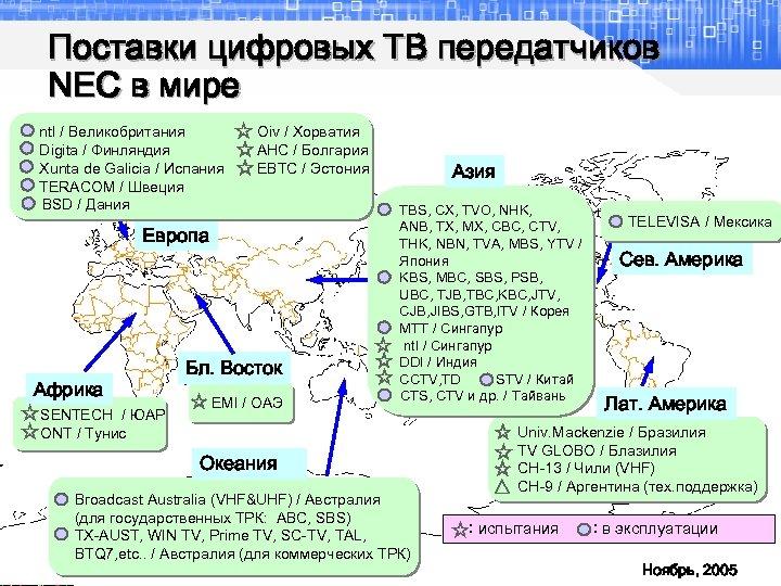 Поставки цифровых ТВ передатчиков NEC в мире ntl / Великобритания   Digita / Финляндия