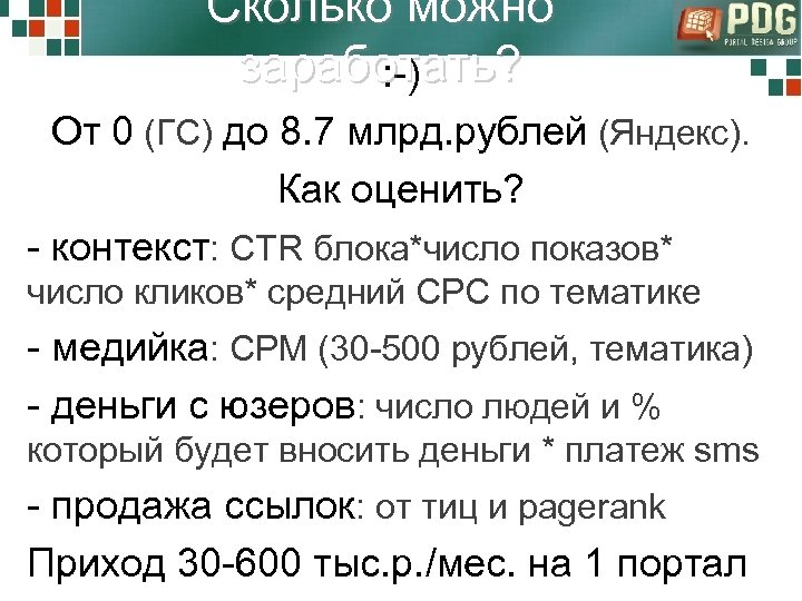 Сколько можно заработать? : -) От 0 (ГС) до 8. 7 млрд. рублей (Яндекс).