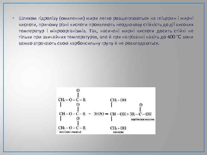 • Шляхом гідролізу (омилення) жири легко розщеплюються на гліцерин і жирні кислоти, причому
