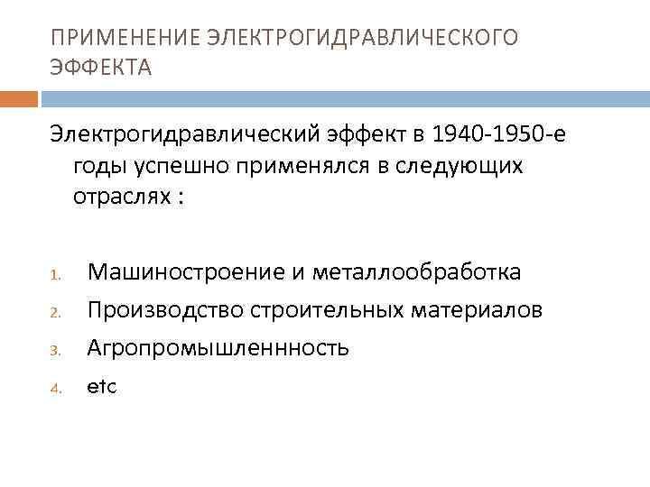 ПРИМЕНЕНИЕ ЭЛЕКТРОГИДРАВЛИЧЕСКОГО ЭФФЕКТА Электрогидравлический эффект в 1940 -1950 -е годы успешно применялся в следующих