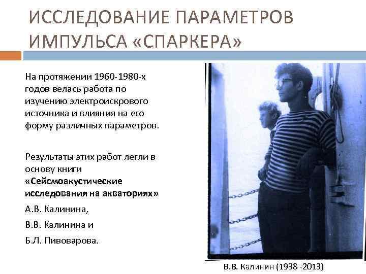 ИССЛЕДОВАНИЕ ПАРАМЕТРОВ ИМПУЛЬСА «СПАРКЕРА» На протяжении 1960 -1980 -х годов велась работа по изучению