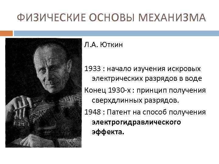 ФИЗИЧЕСКИЕ ОСНОВЫ МЕХАНИЗМА Л. А. Юткин 1933 : начало изучения искровых электрических разрядов в