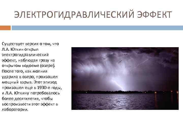 ЭЛЕКТРОГИДРАВЛИЧЕСКИЙ ЭФФЕКТ Существует версия о том, что Л. А. Юткин открыл электрогидравлический эффект, наблюдая