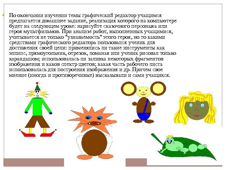 По окончании изучении темы графический редактор учащимся предлагается домашнее задание, реализация которого на