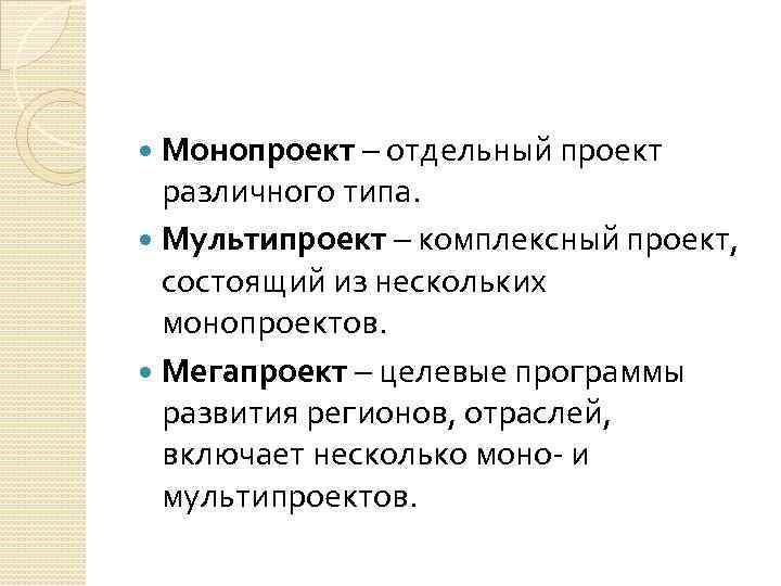 Монопроект – отдельный проект различного типа. Мультипроект – комплексный проект, состоящий из нескольких монопроектов.